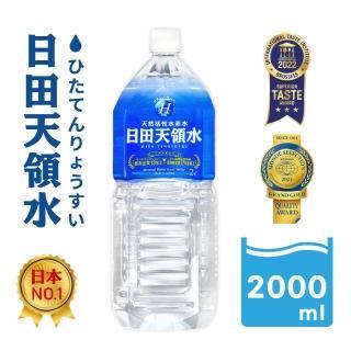~日田天領水~純天然活性氫礦泉水 2000ml 1瓶^( 天然含氫水^)