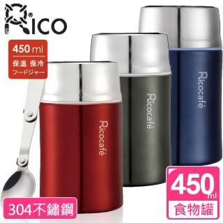 【RICO瑞可】雙層真空保溫燜燒食物罐450ml(FJ-450*)  RICO 瑞可