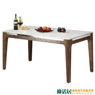 【綠活居】卡里娜 木紋4.7尺雲紋石面餐桌