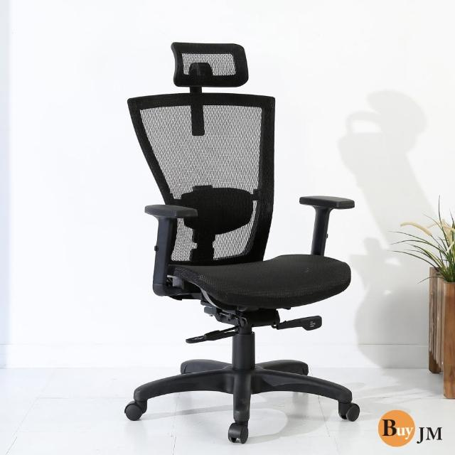 【BuyJM】布萊克盾牌全網升降扶手專利底盤辦公椅/電腦椅