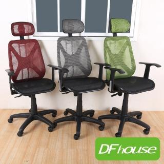 【DFhouse】漢娜全網人體工學辦公椅-標準(6色)