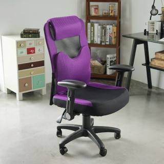 ~樂活主義~洛克斯頭靠可調式 扶手大蝴蝶枕電腦椅 辦公椅^(6色^)