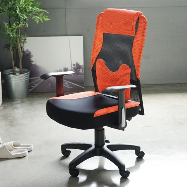 【樂活主義】洛克斯頭靠T扶手小蝴蝶枕電腦椅/辦公椅(6色可選)