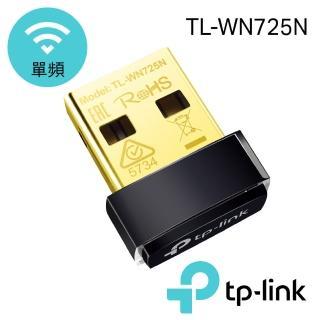 【TP-LINK】TL-WN725N 超微型 11N 150Mbps 無線網路卡