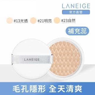 【LANEIGE 蘭芝】零毛孔無瑕氣墊粉霜粉蕊 SPF50+ PA+++