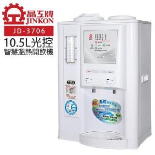 【晶工牌】光控智慧溫熱開飲機(JD-3706 節能)