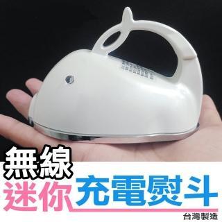 【真愛家】無線迷你充電熨斗(CH-18)