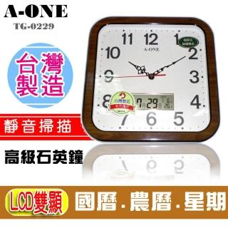 【A-ONE】方型靜音LCD雙顯示高級石英掛鐘(TG-0229)