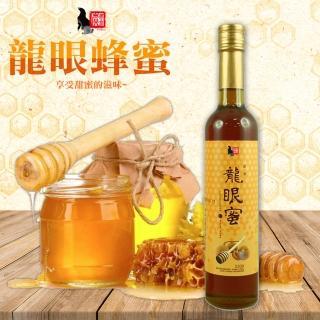 【炭道】嚴選純正天然龍眼蜂蜜1入(530g/瓶)