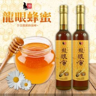 【炭道】嚴選純正天然龍眼蜂蜜2入(530g/瓶)