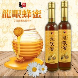 【炭道】嚴選純正天然龍眼蜂蜜3入(530g/瓶)