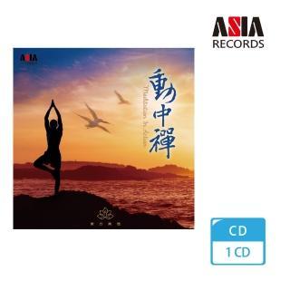 【亞洲唱片】動中禪(東方冥想音樂系列)