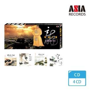 【亞洲唱片】諦聽中國-卓絕婉約篇(4CD)