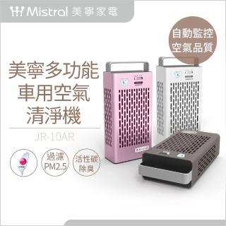【Mistral美寧】多功能車用空氣清淨機(珍珠白、紳士卡兩色任選)