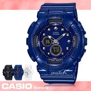 【CASIO卡西歐BABY-G系列】帥氣雙顯型運動錶_女錶_學生錶_防水_LED照明(BA-125 藍)