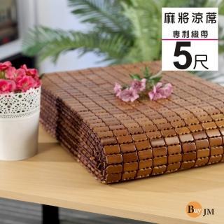 【BuyJM】專利棉織炭化雙人5尺專利麻將竹涼蓆/附鬆緊帶款/長186*寬150