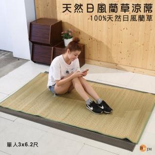 【BuyJM】天然無染色藺草單人3尺涼蓆/竹蓆/附鬆緊帶