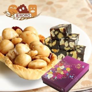 【喜RORO】健康伴手_夏威夷豆綜合堅果塔+南棗核桃軟糖(29g/6顆+260g_1盒)
