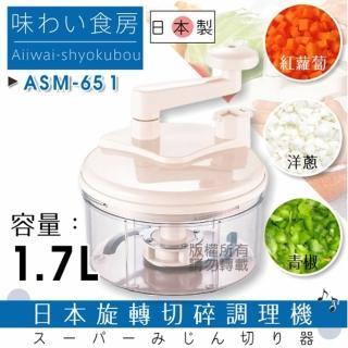 【日本】野菜手動旋轉切碎調理器(大)