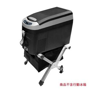 【Outdoorbase】行動冰箱、冰桶專用置物架(露營.郊遊.野餐.行動冰箱架.冰桶架)