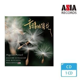 【亞洲唱片】幸福明信片(台灣旅遊音樂系列)