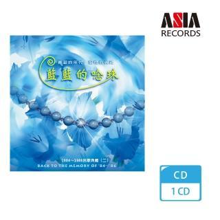 【亞洲唱片】藍藍的唸珠(校園民歌系列)