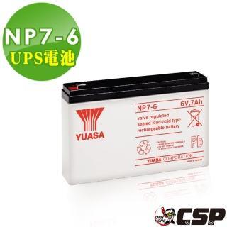 【YUASA湯淺】NP7-6閥調密閉式鉛酸電池6V7Ah(不漏液 免維護 高性能 壽命長)