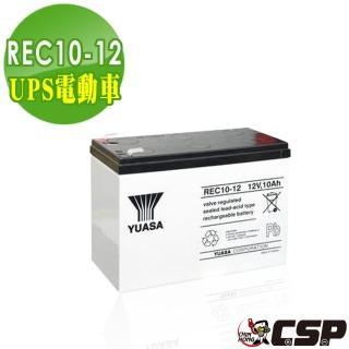 【YUASA湯淺】REC10-12高性能密閉閥調式鉛酸電池12V10Ah(不漏液 免維護 高性能 壽命長)