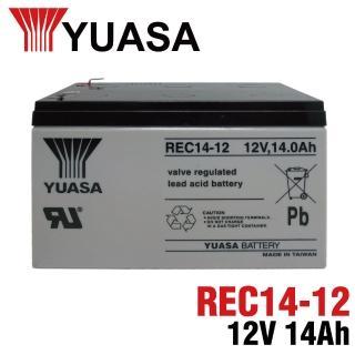 【YUASA湯淺】REC14-12 高性能密閉閥調式鉛酸電池12V14Ah(不漏液 免維護 高性能 壽命長)