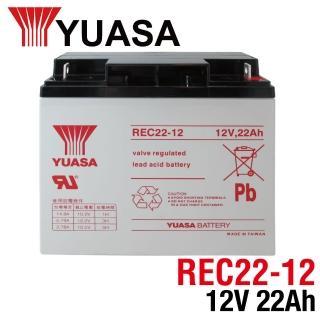 【YUASA湯淺】REC22-12 高性能密閉閥調式鉛酸電池12V22Ah(不漏液 免維護 高性能 壽命長)