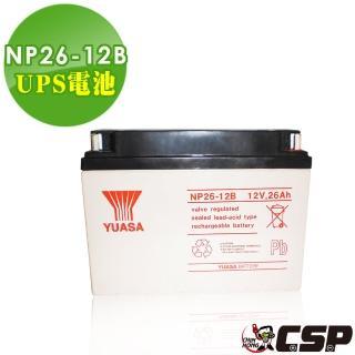 【YUASA湯淺】NP26-12B閥調密閉式鉛酸電池12V26A(不漏液 免維護 高性能 壽命長)