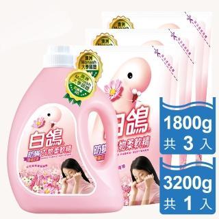 【白鴿】幸福花香防蹣衣物柔軟精3200gx1罐+1800gx3包
