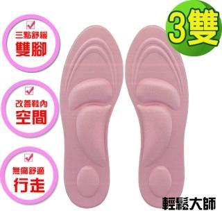 【輕鬆大師】6D釋壓高科技棉按摩鞋墊(女用粉色*3雙)