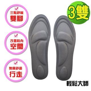 【輕鬆大師】6D釋壓高科技棉按摩鞋墊(男用黑色*3雙)