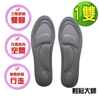 【輕鬆大師】6D釋壓高科技棉按摩鞋墊(男用黑色*1雙)