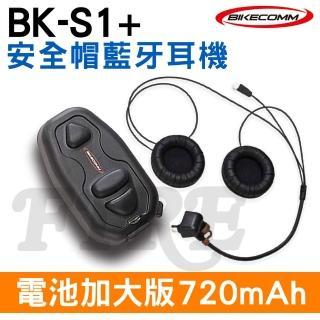 【BIKECOMM】騎士通 BK-S1 PLUS 機車 重機 高傳真喇叭音效 安全帽無線藍芽耳機(電池加大版 送鐵夾)