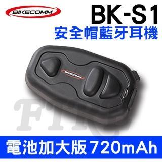 【BIKECOMM】騎士通 BK-S1 機車 重機 專用安全帽無線藍芽耳機(電池加大版 送鐵夾)