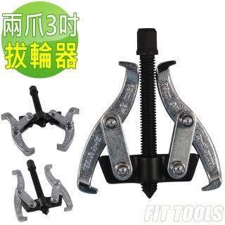 【良匠工具】專業外銷高品質碳鋼 兩爪拔輪器 3吋 軸承/培林拆卸(75 mm)
