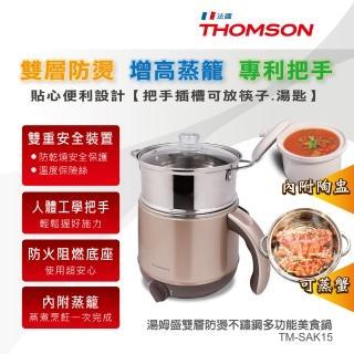【THOMSON】雙層防燙不鏽鋼多功能美食鍋(TM-SAK15)