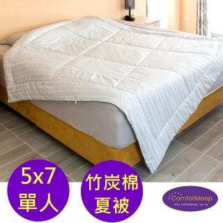 【Comfortsleep】5x7尺單人竹炭纖維夏被(贈:醫美級蝸牛保濕面膜一盒)