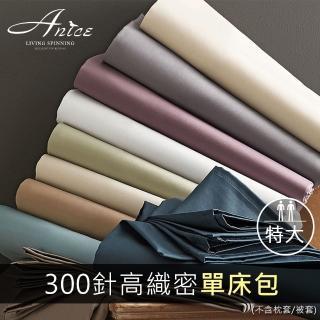 【A-nice】零碼單床包(特大/多款顏色可選)