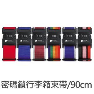【Unicite】密碼鎖行李箱束帶/綁帶/90CM