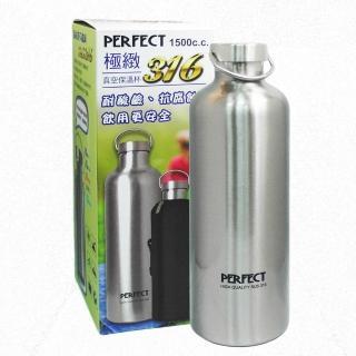 【PERFECT】極致316保溫瓶-1500ml
