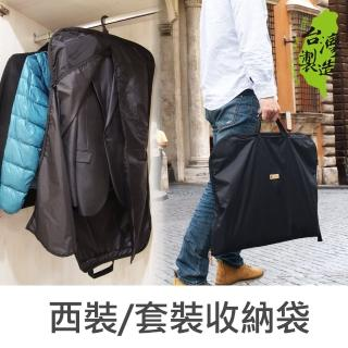 【Unicite】可摺疊西裝套裝收納袋 防塵套
