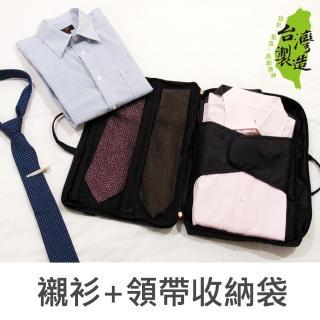 【Unicite】襯衫領帶防皺防塵收納袋