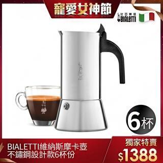 【BIALETTI比亞樂堤】Bialetti維納斯摩卡壺6杯份(不銹鋼設計師系列)