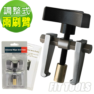 【良匠工具】可調整雨刷臂拆卸器(66x58x92mm)