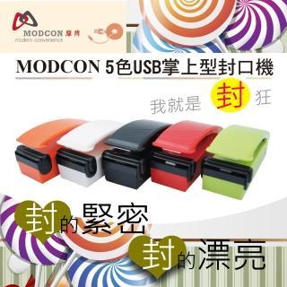 【摩肯】USB充電式掌上型封口機-(不含充電器)