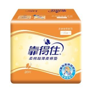【靠得住】超薄產褥墊 20片/包