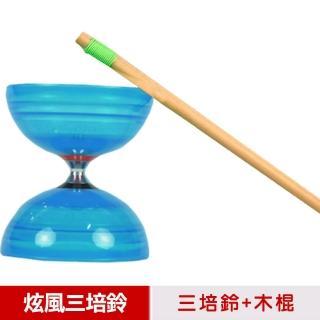 【三鈴SUNDIA】台灣製造-炫風長軸三培鈴扯鈴-附木棍、扯鈴專用繩(藍色)